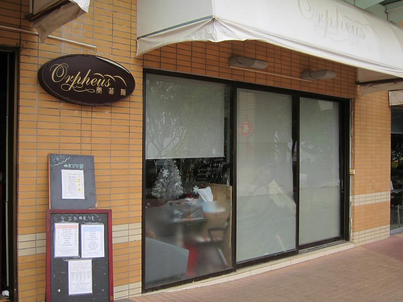 Orpheus Cafe - 奧菲斯 Park Island Hong Kong