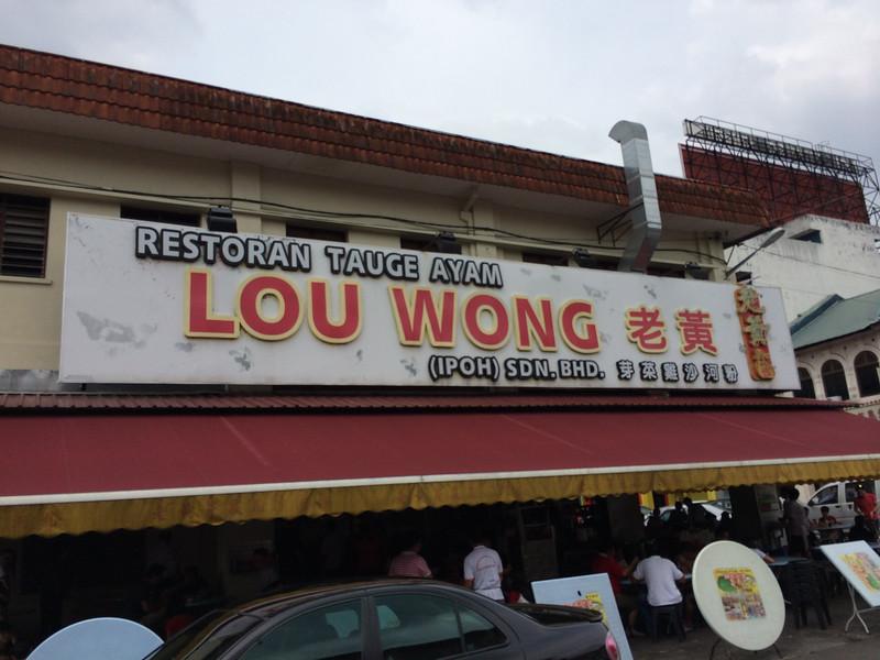 Restoran Lou Wong Tauge Ayam KueTiau
