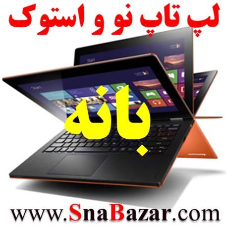 قیمت لپ تاپ نو