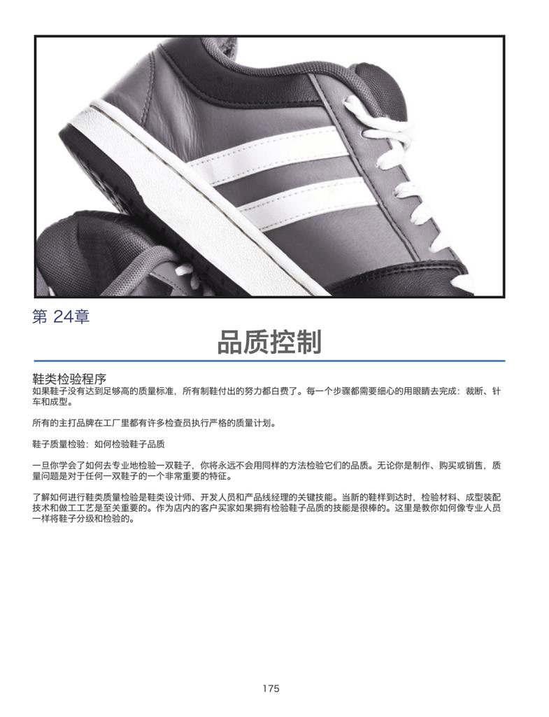 鞋子是怎样制成的24