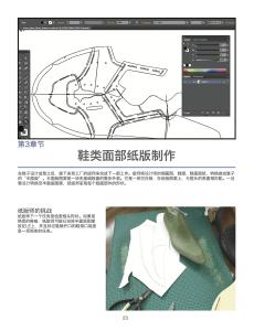 第3章节 : 制作鞋类紙板--23 鞋子设计师与纸版师, 纸版师的挑战