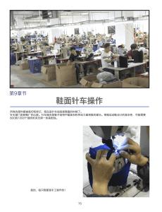 第9章节 : 鞋面针车准备--75 针车室 针车车缝顺序