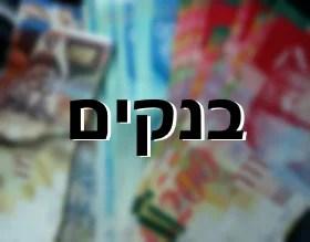 בנקים - סניפי בנק בישראל