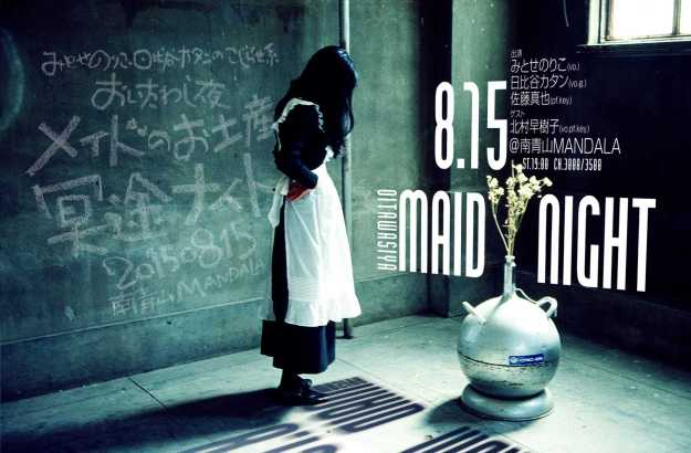 maid_night_20150515-S