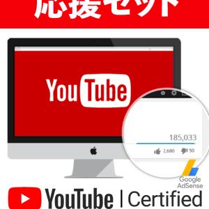 YouTube登録者,再生回数,いいね,高評価,増加,購入,買う,増やす