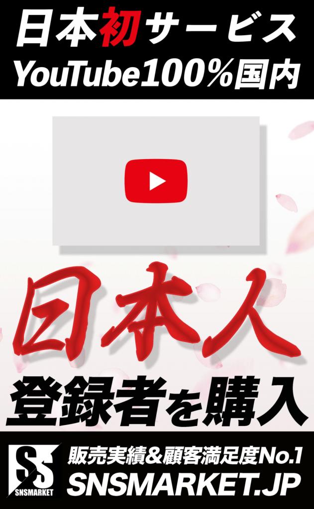 YouTube(ユーチューブ)日本人チャンネル登録者を購入して増加|買う|増やす