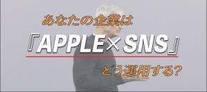 Apple と SNS の運用方法