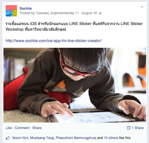 Facebook Click-Bait Post example by sochiie.com
