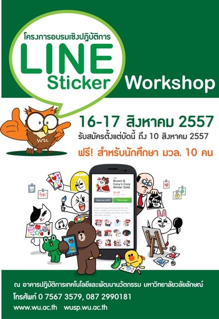 LINE Sticker Workshop ประเทศไทย