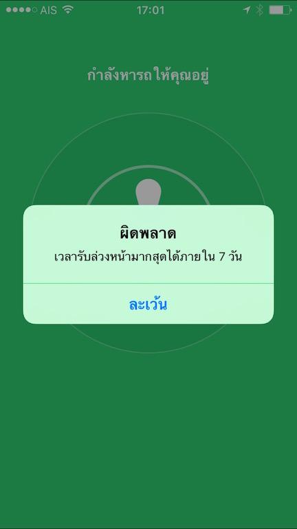 GrabTaxi Reservation Error in iOS - 2.jpg