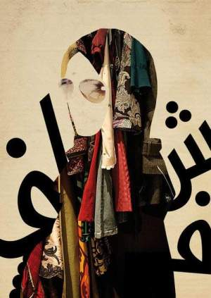 Modern_Hijab_art