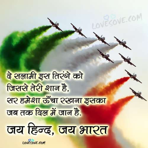 republic day wishes, best republic day, happy republic day 2019, happy 26th january, HEART TOUCHING DESH BHAKTI SHAYARI LINES IN HINDI India-flag-becomes-from-airplane-smoke-hindi-wishes-lovesove, Happy Republic Day Wishes Images, 26th January 2019 Wishes, गणतंत्र दिवस की हार्दिक बधाई, Happy Republic Day Quotes Images For WhatsApp Status, Happy Republic Day Status In Hindi, 26 January wishes, Quotes, Status, Images, Wallpapers, 26 january wishes For Family & Friends, Happy Republic Day