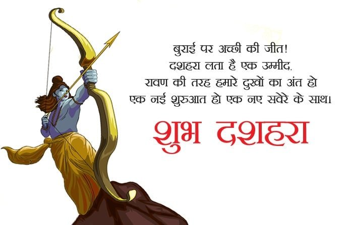 Happy Dussehra Status in Hindi, Dussehra Wishes And Messages, Happy Dussehra Status, happy vijaya dashami wishes lovesove