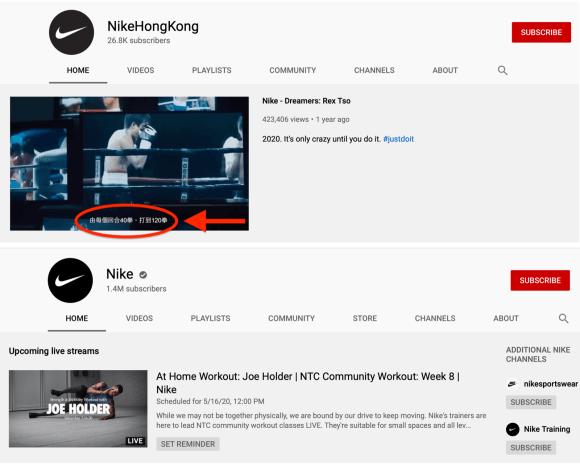 حساب Nike all-market على YouTube وحساب هونغ كونغ الخاص بالسوق