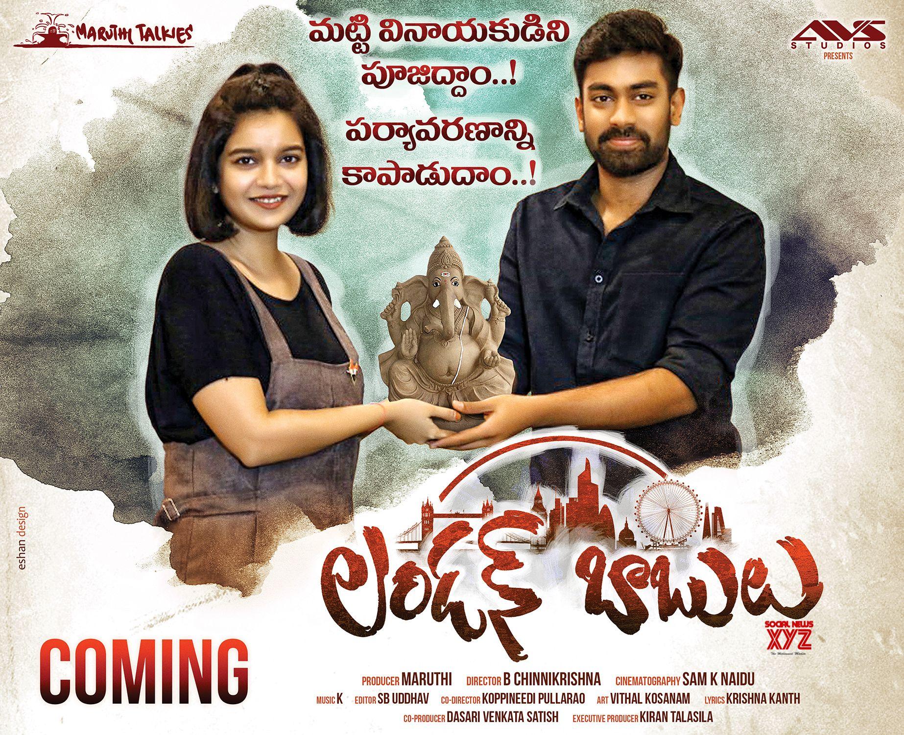 London Babulu Movie Vinayaka Chavithi Poster