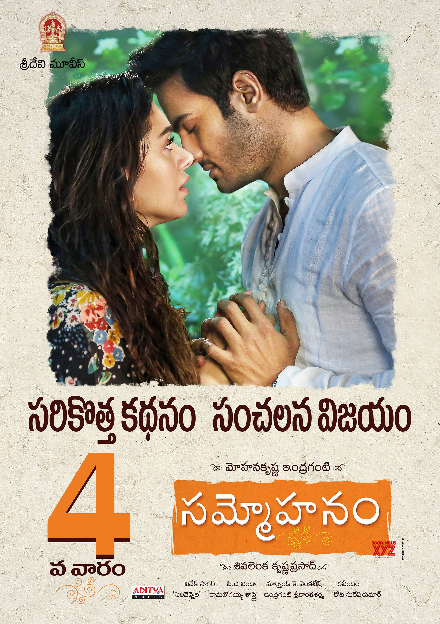 Sammohanam 2018 Full Movie Download