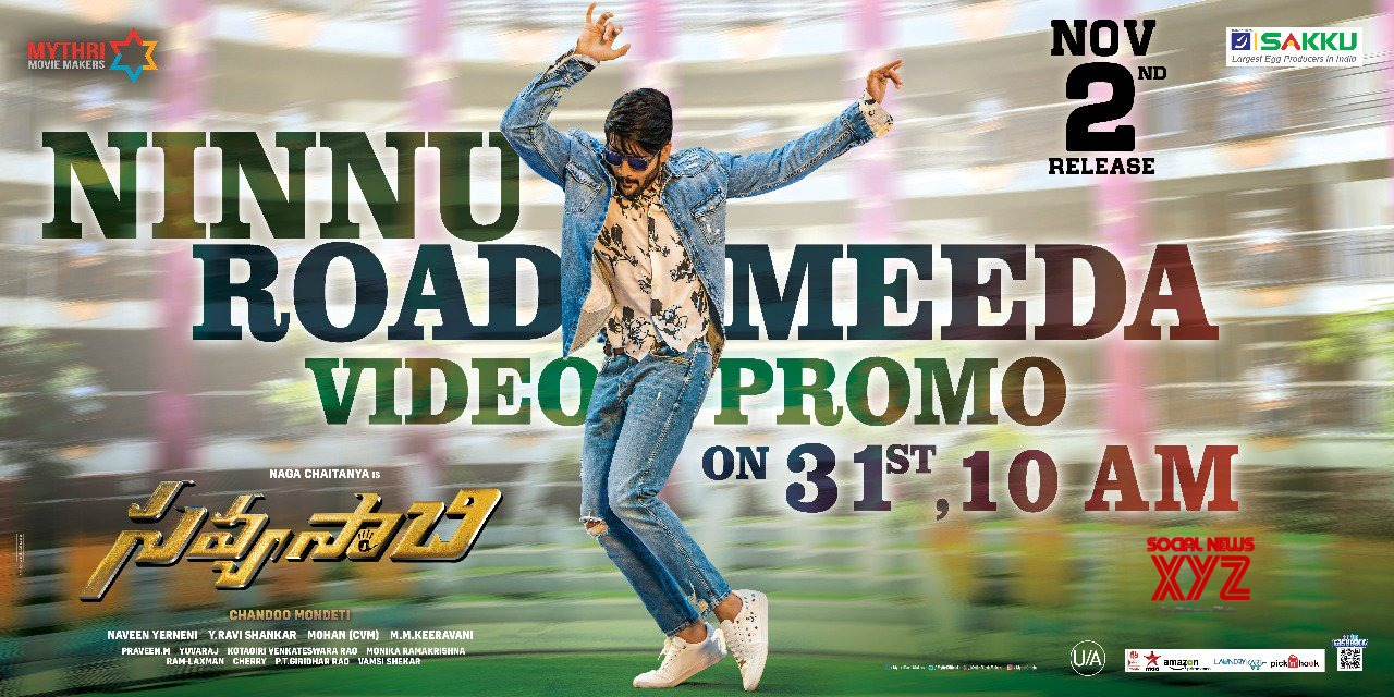 Lagayithu Extended Video From Savyasachi Will Be Out Today At 10 AM