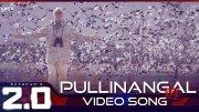 Pullinangal - Official Video Song   2.0 [Tamil]   Rajinikanth   Akshay Kumar   A R Rahman   Shankar  (Video)