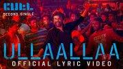 Ullaallaa Lyric Video – Petta | Superstar Rajinikanth | Sun Pictures | Karthik Subbaraj | Anirudh  (Video)