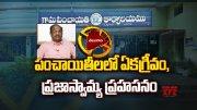 Prof K Nageshwar on Unanimous elections in Panchayat  (Video)