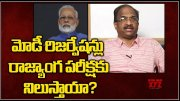 Prof K Nageshwar on EWS Reservations and Fifty Percent Limit  (Video)