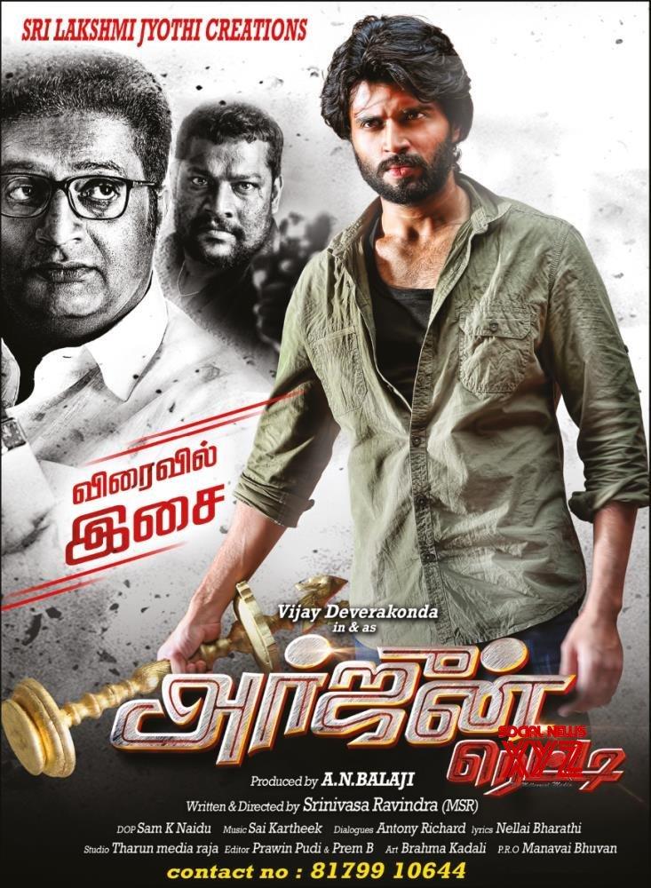 Vijay Deverakonda's 2017 Telugu Movie Dwaraka Is Being Dubbed In Tamil As Arjun Reddy - Poster