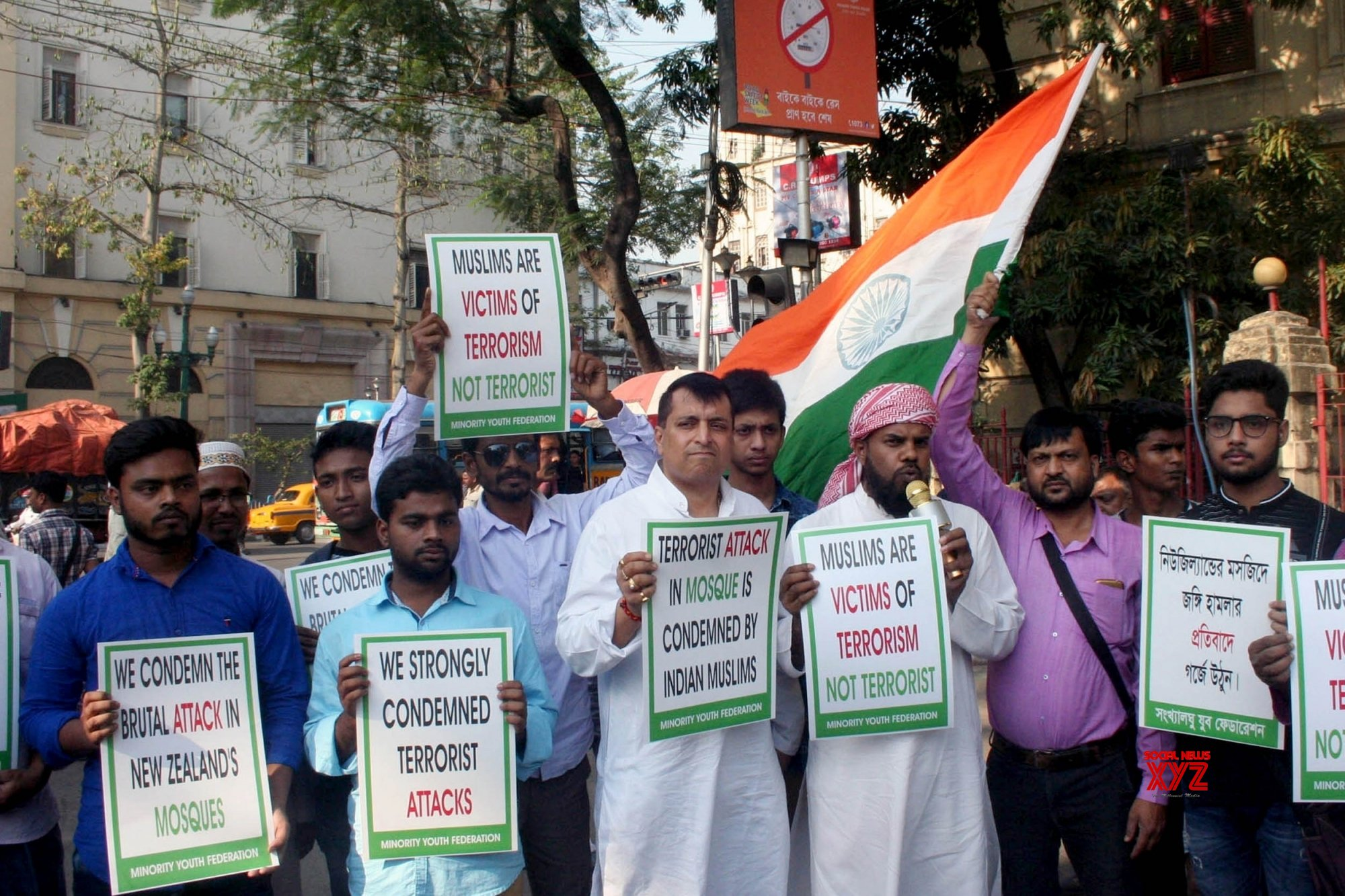Kolkata: Minority Youth Federation's demonstration against New Zealand mosque attack #Gallery