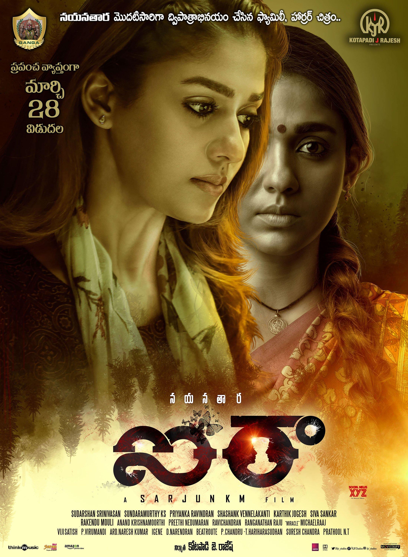 Nayanthara's AIRAA Movie Telugu HD Stills And Posters