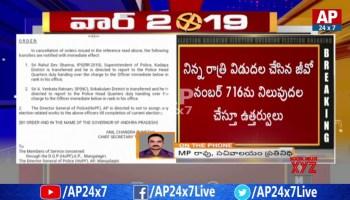 AP Govt Appoint AB Venkateswara Rao as ACB Director General