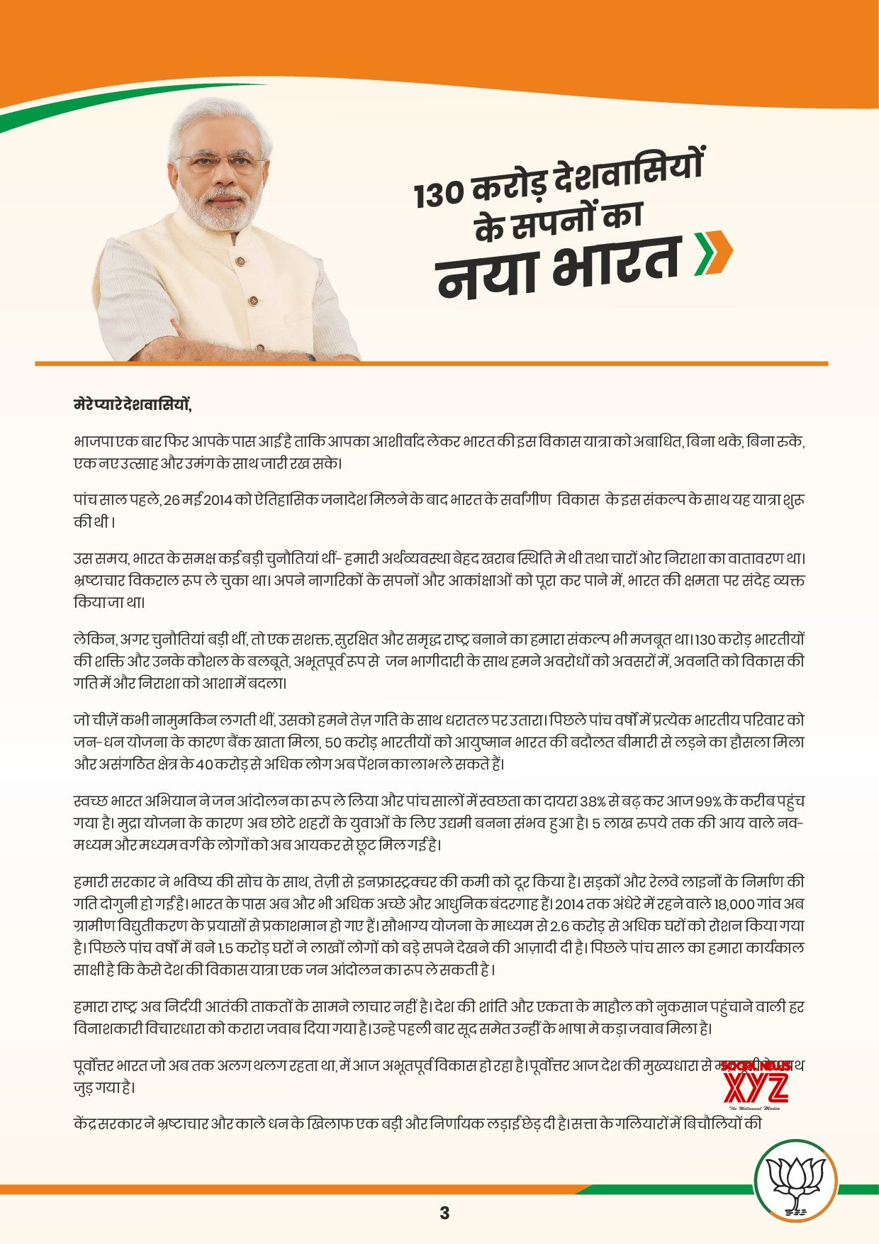BJP Manifesto For Elections 2019 In Hindi Gallery And PDF