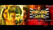 Rajavukku Check - Moviebuff Teaser   Cheran Pandian, Srushti Dange   Directed by Sai Rajkumar (Video)