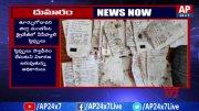 VVPAT Slips Found In Mandapeta Drainage (Video)
