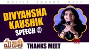 Divyansha Kaushik Speech @Majili Movie Grand Thanks Meet | Naga Chaitanya | Samantha | NTV (Video)