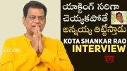 Actor Kota Shankar Rao Exclusive Interview (Video)