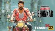 Ismart Shankar  Teaser   Ram, Nidhhi Agerwal, Nabha Natesh   Puri Jagannadh (Video)