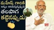 Maharshi Fame Guruswamy Shares His Memorable Moments With Mahesh Babu (Video)