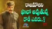 Vijay Devarakonda following Rajamouli (Video)