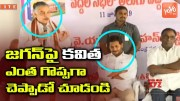 Poetry on CM YS Jagan in C Narayana Reddy Book Launch Event (Video)