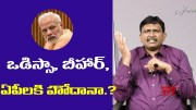 Modi to give special status to AP,Bihar and Odisha? (Video)