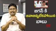 Babu did not Give Proper Answer to YS Jagan (Video)