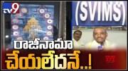 TTD Chairman Putta Sudhakar favoured jobs for few - SVIMS Director - TV9 (Video)