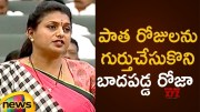 MLA Roja Gets Emotional By Recalling Olden Days (Video)