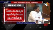 AP Govt Sets Up Committee to Review Irrigation, CRDA, Road & Building Projects (Video)