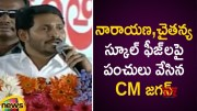 AP CM YS Jagan Satirical Punches On Narayana And Chaitanya Fee Structures (Video)