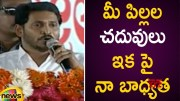 AP CM YS Jagan Strong Assurance To AP People Over Children Education (Video)