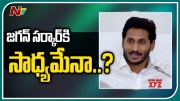 Will YS Jagan Govt Ends Red SandalWood Smuggling in AP ? (Video)