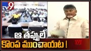 Teleconferences, real time governance reports reasons for TDP failure - TV9 (Video)