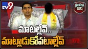 A group in TDP is not accepting Lokesh's leadership? (Video)