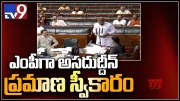 Asaduddin Owaisi takes oath as MP in Parliament - TV9 (Video)