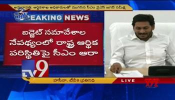 CM Jagan focus on Navaratnalu Implementation : Good Morning